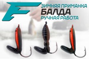 Приманки для зимней ловли