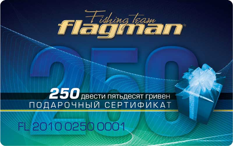 Подарочный сертификат Flagman 250 грн