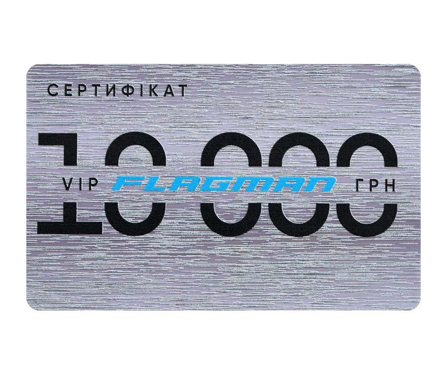 Подарочный сертификат Flagman 10000 грн