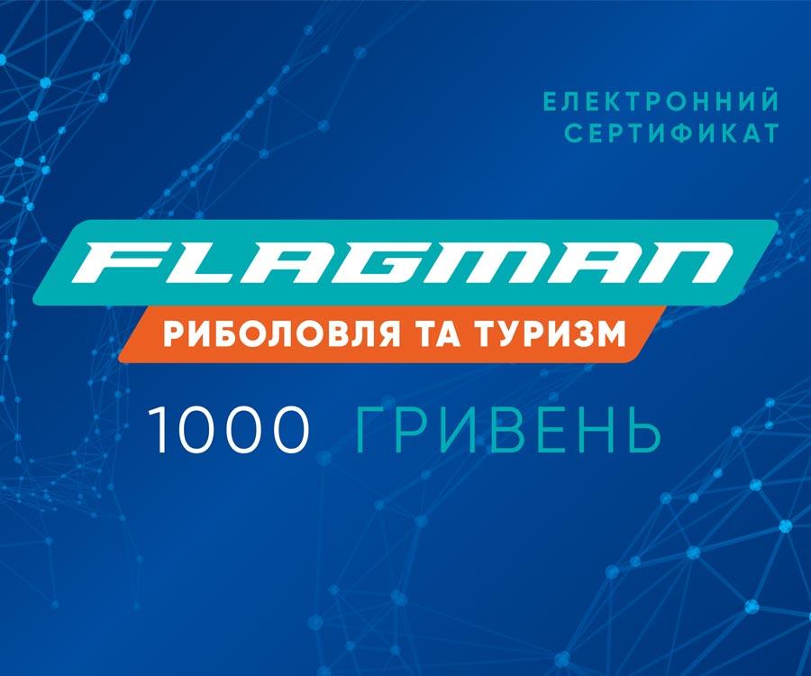 Электронный подарочный сертификат Flagman 1000 грн