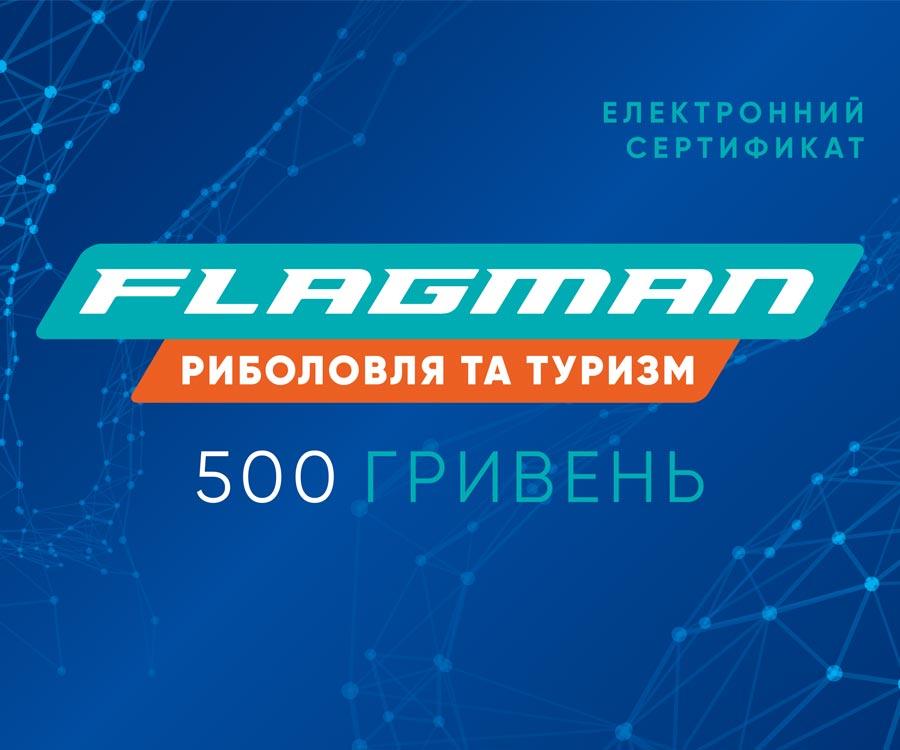 Электронный подарочный сертификат Flagman 500 грн