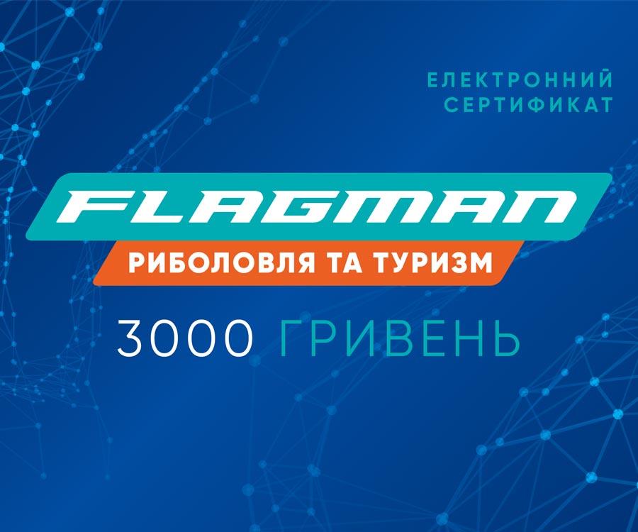 Электронный подарочный сертификат Flagman 3000 грн
