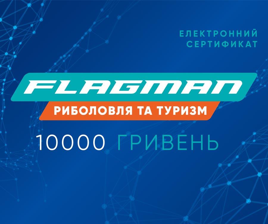 Электронный подарочный сертификат Flagman 10000 грн