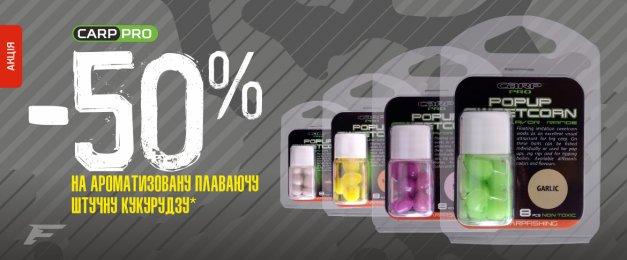 Акція! -50% на ароматизовану плаваючу штучну кукурудзу* Carp Pro!