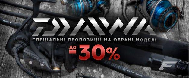 Акція! Знижки до 30% на обрані товари Daiwa!