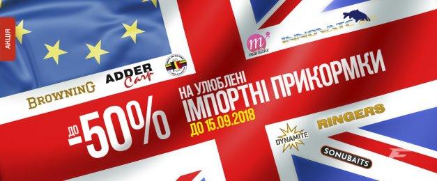 Акційна пропозиція на імпортну прикормку до -50%