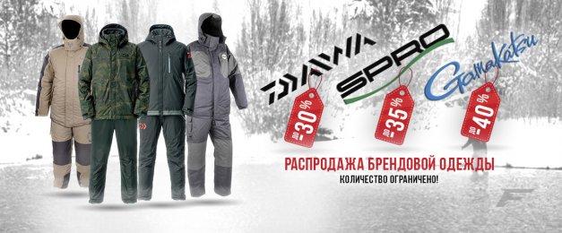 Розпродаж зимових костюмів від світових виробників!
