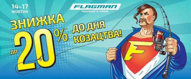 До 20% знижки з нагоди Дня козацтва!
